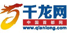 千龙网中国(千龙网新闻china)
