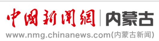 中国新闻网内蒙