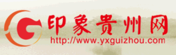 印象贵州网官方