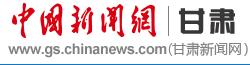 中国新闻网甘肃