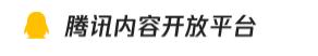 腾讯号(鲁网视频)