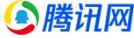 腾讯网新疆