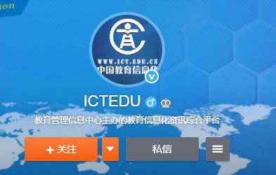 微博号(中国教育信息化网)