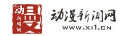中国动漫新闻网
