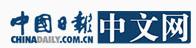 中国日报网文字链