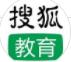 搜狐网教育