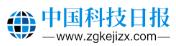 中国科技日报