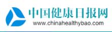 中国健康日报网