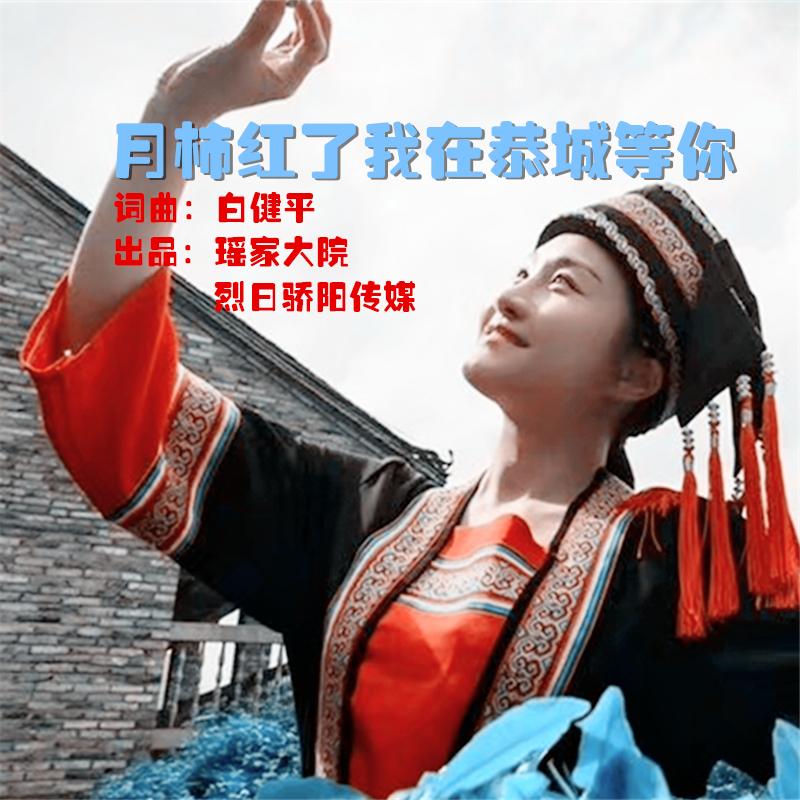 桂林恭城出单曲《月柿红了我在恭城等你》火爆当地朋友圈