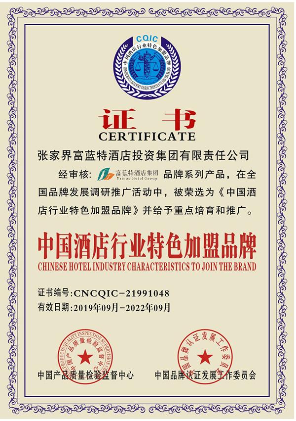 富蓝特酒店集团中国酒店行业特色加盟品牌.jpg