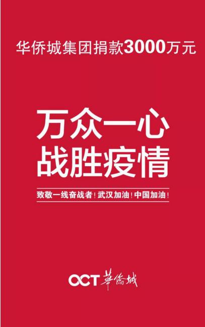 华侨城集团捐款3000万 抗击疫情我们在行动!