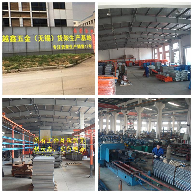 上海越鑫仓储货架