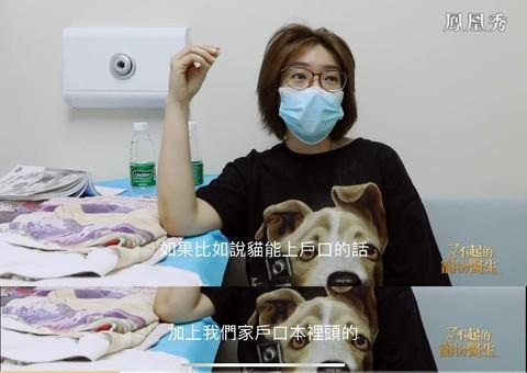新瑞鹏与凤凰卫视联合出品的《了不起的宠物医生》开播了