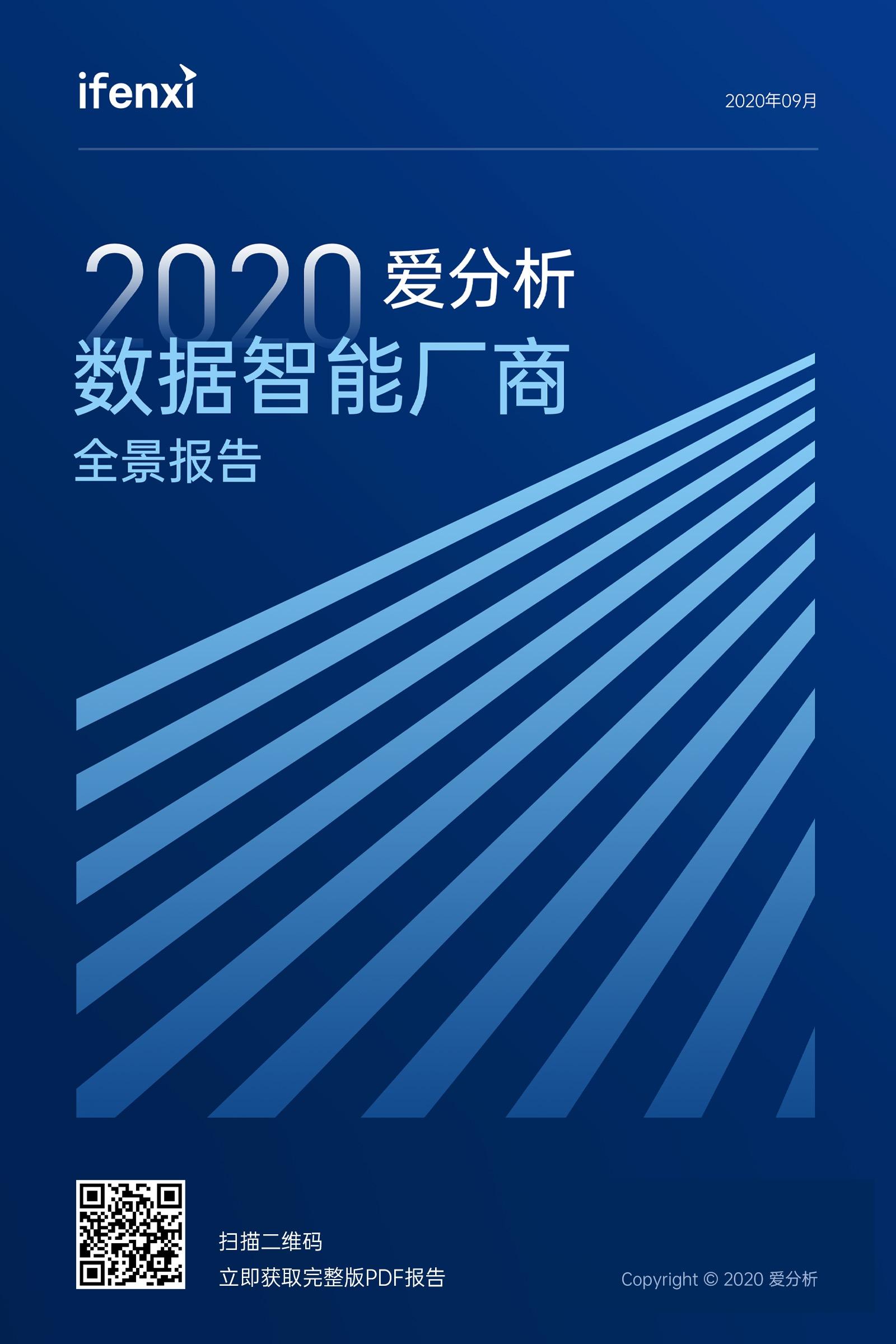 2020爱分析·数据智能厂商全景报告