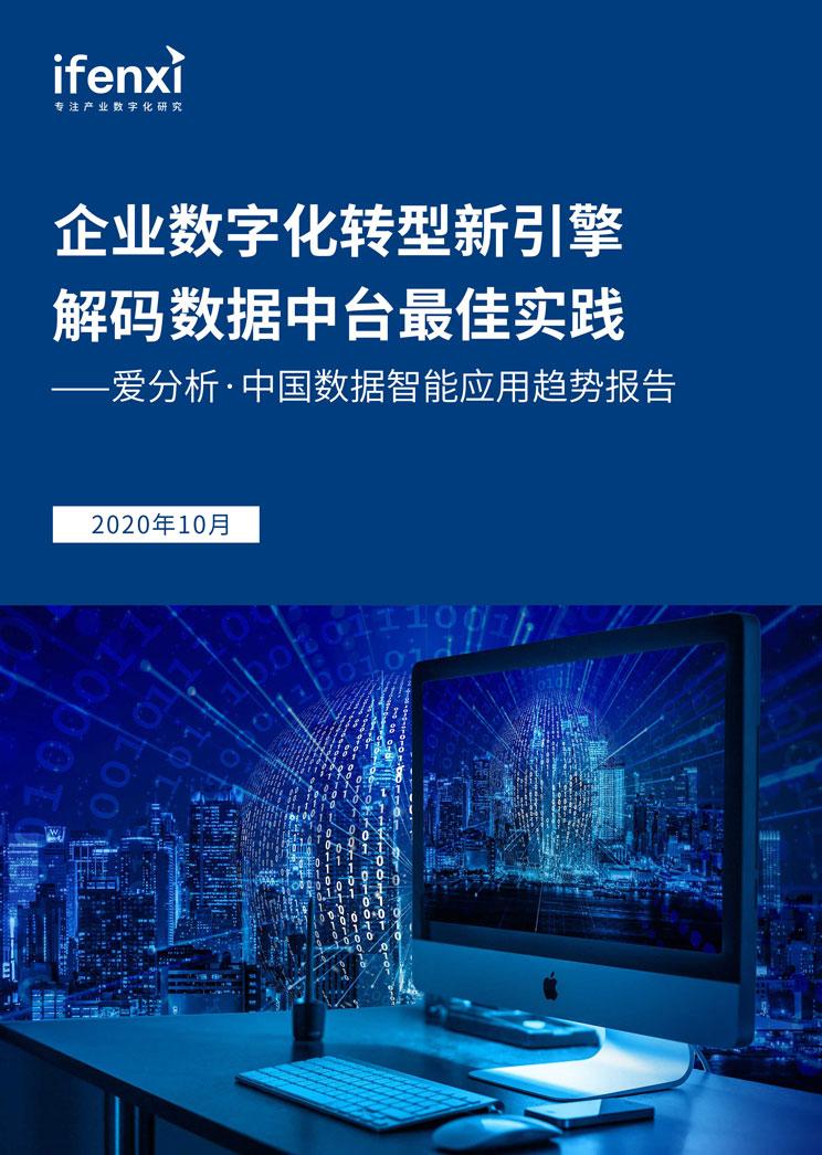 爱分析·中国数据智能应用趋势报告