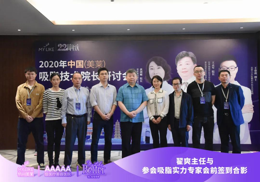 杭州美莱整形医院翟爽医生受邀参加2020中国(美莱)吸脂技术研讨会