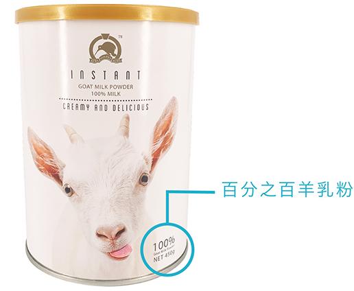 一口喝出纯羊奶的味道,这款羊乳粉的秘密是什么?