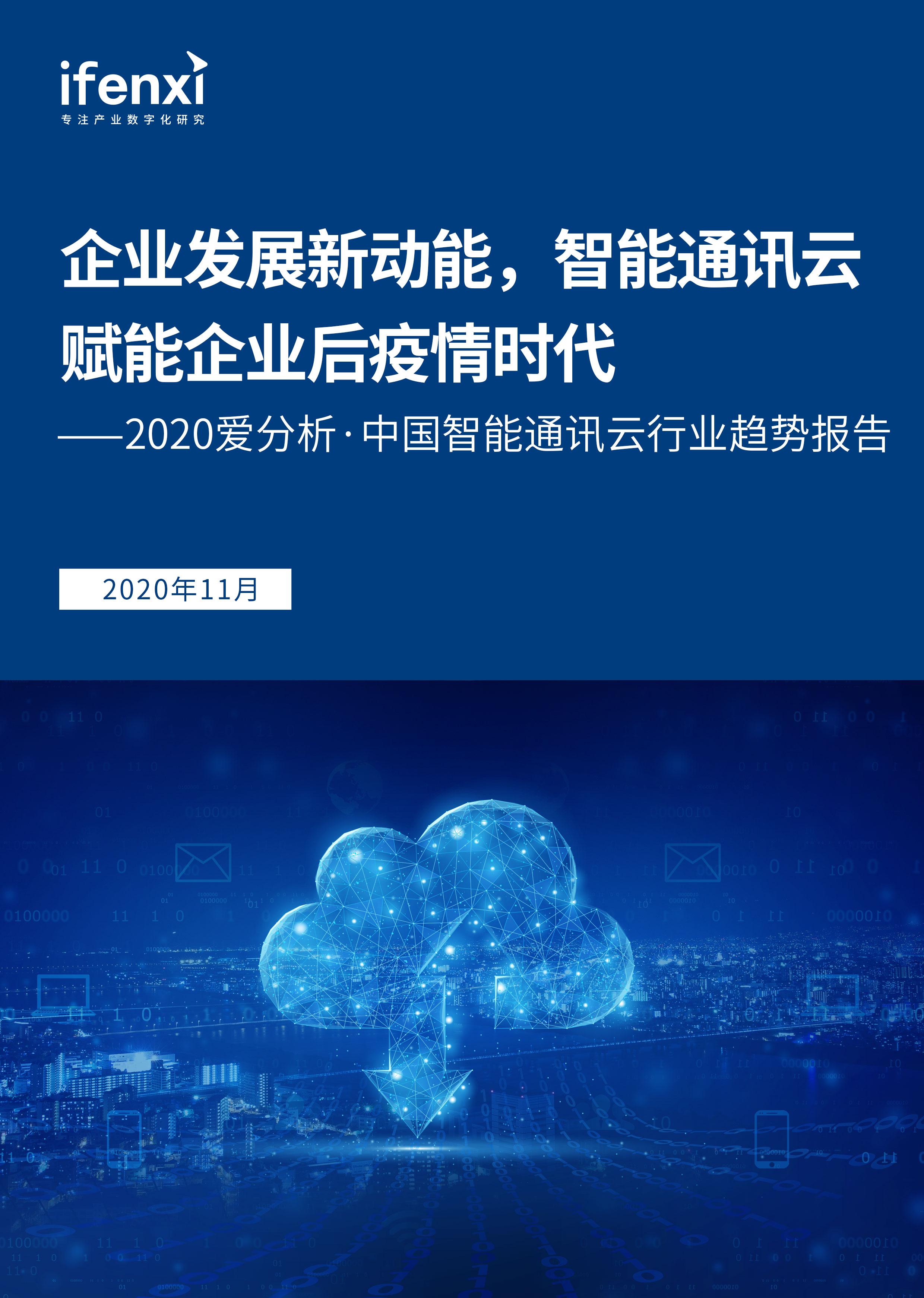 爱分析·中国智能通讯云行业趋势报告