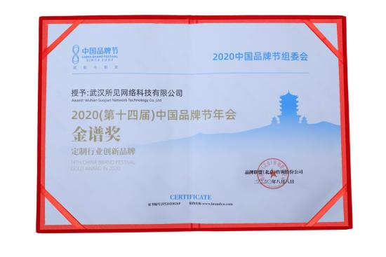 2020中国品牌节金谱奖·定制行业创新品牌