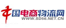 中国电商物流网