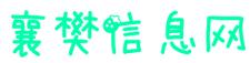襄樊信息网