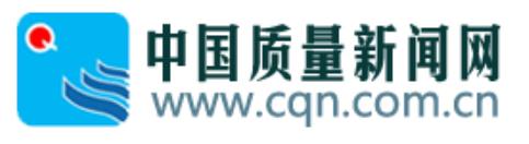 中国质量新闻网智能频道