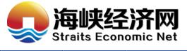 海峡经济网