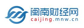 闽南财经网