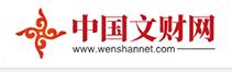 中国文财网