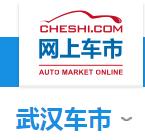 网上车市-武汉站