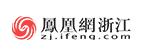 凤凰网-浙江