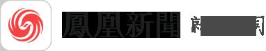 凤凰网-新闻(客户端)